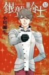 銀盤騎士(10)-電子書籍