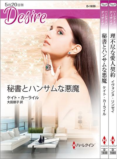 ハーレクイン・ディザイアセット22-電子書籍