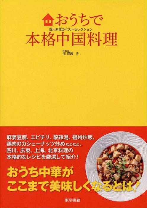 おうちで本格中国料理 四大料理のベストセレクション拡大写真