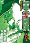 天牌外伝 29-電子書籍