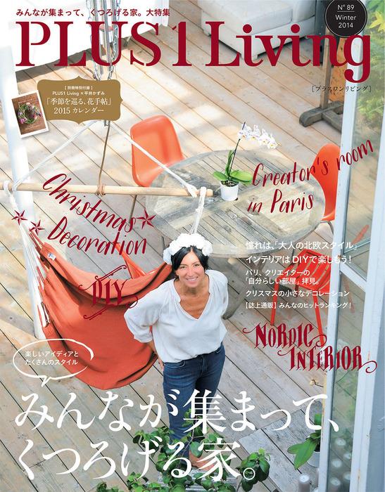 PLUS1 Living No.89-電子書籍-拡大画像