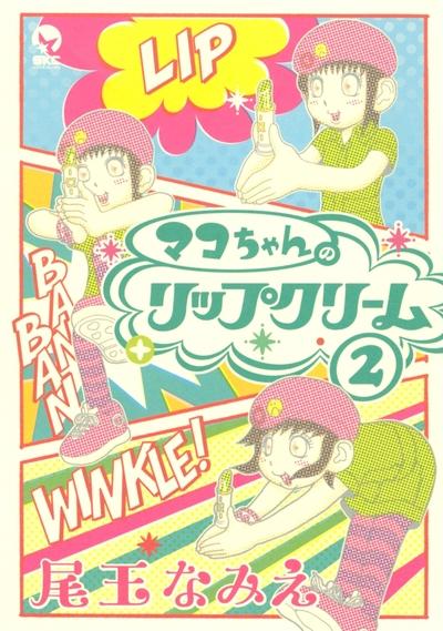 マコちゃんのリップクリーム(2)-電子書籍