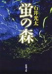 蛍の森-電子書籍