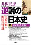 逆説の日本史18 幕末年代史編1/黒船来航と開国交渉の謎-電子書籍