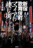 「新宿歌舞伎町 マフィアの棲む街(文春文庫)」シリーズ
