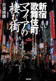 新宿歌舞伎町 マフィアの棲む街-電子書籍