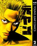 元ヤン 2-電子書籍