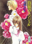 白昼のエンジェル 禍つ姫の系譜(2)-電子書籍