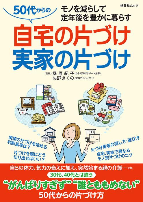 50代からの自宅の片づけ実家の片づけ-電子書籍-拡大画像