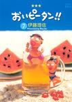 おいピータン!!(7)-電子書籍