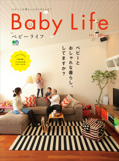 Baby Life 2016 Spring-電子書籍