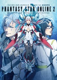 ファンタシースターオンライン2 EPISODE 1&2 設定資料集【アイテムコード付き】