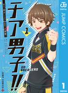 「チア男子!! -GO BREAKERS-(ジャンプコミックスDIGITAL)」シリーズ