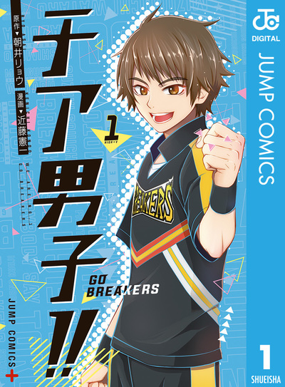 チア男子!! -GO BREAKERS- 1-電子書籍