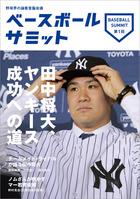 「ベースボールサミット」シリーズ