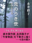 恋のうき世 新今昔物語-電子書籍