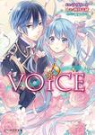 VOiCE-電子書籍
