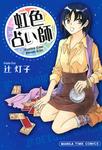 虹色占い師-電子書籍