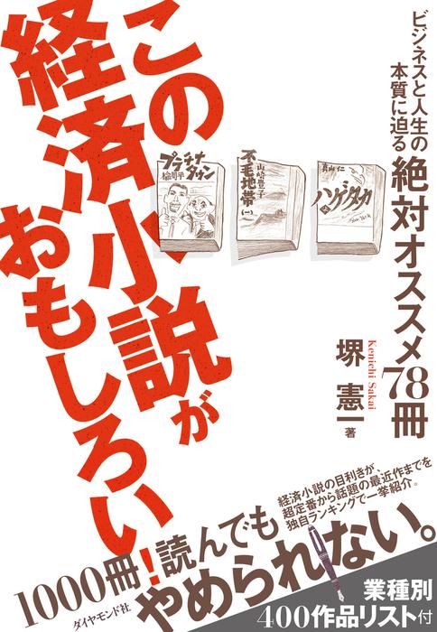 この経済小説がおもしろい!拡大写真