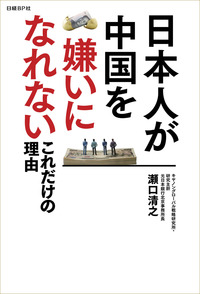 日本人が中国を嫌いになれないこれだけの理由-電子書籍