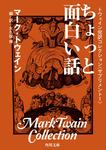 トウェイン完訳コレクション 〈サプリメント1〉ちょっと面白い話-電子書籍