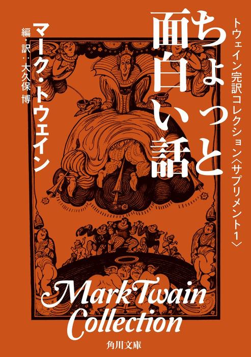 トウェイン完訳コレクション 〈サプリメント1〉ちょっと面白い話-電子書籍-拡大画像