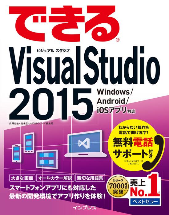 できるVisual Studio 2015 Windows /Android/iOS アプリ対応拡大写真