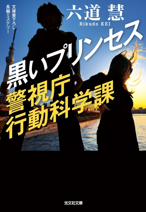 黒いプリンセス~警視庁行動科学課~-電子書籍-拡大画像