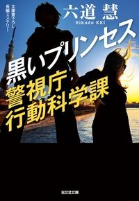 黒いプリンセス~警視庁行動科学課~