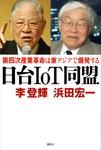 日台IoT同盟 第四次産業革命は東アジアで爆発する-電子書籍