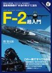 F-2超入門-電子書籍
