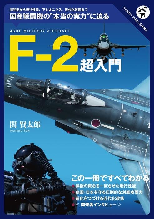 F-2超入門拡大写真