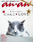 anan (アンアン) 2017年 5月17日号 No.2052 [春のにゃんこ LOVE]-電子書籍