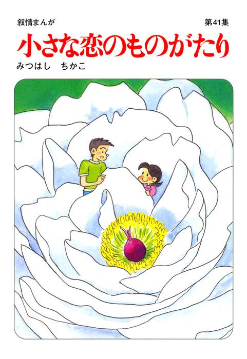 小さな恋のものがたり第41集拡大写真