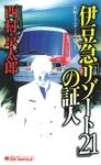 伊豆急「リゾート21」の証人-電子書籍