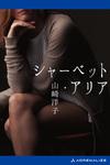 シャーベット・アリア-電子書籍