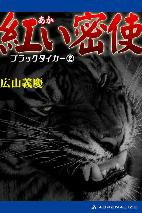 ブラック・タイガー(2) 紅い密使拡大写真