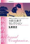 『島耕作』30周年スペシャルエディション 大町久美子セレクション 永遠の伴侶-電子書籍