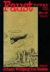 ファウスト(二)-電子書籍