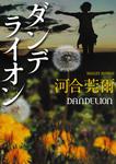 ダンデライオン-電子書籍