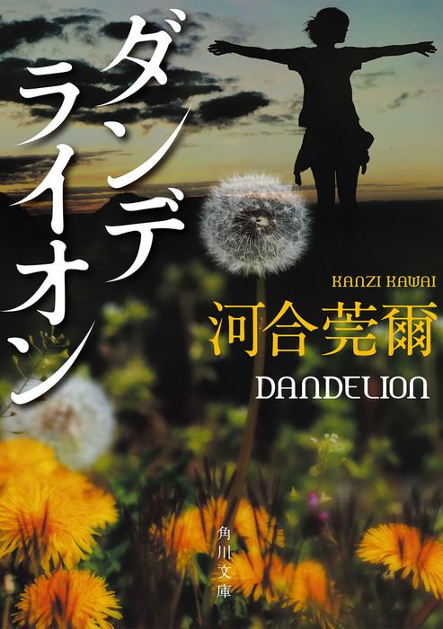 ダンデライオン-電子書籍-拡大画像