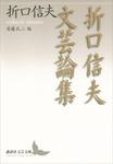 折口信夫文芸論集-電子書籍