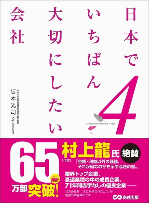 日本でいちばん大切にしたい会社4拡大写真