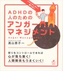 イライラしない、怒らない ADHDの人のためのアンガーマネジメント