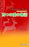 クリスマス・ストーリー2011 四つの愛の物語-電子書籍