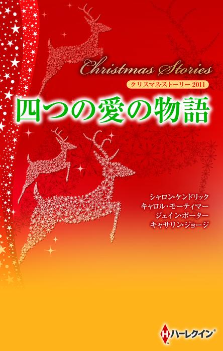 クリスマス・ストーリー2011 四つの愛の物語拡大写真