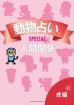 動物占いSPECIAL 人間関係【分冊版 虎】-電子書籍