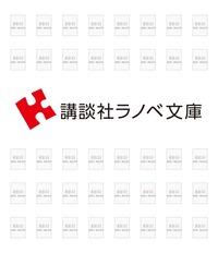 『講談社ラノベ文庫』無料きせかえ本棚-電子書籍