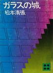 ガラスの城-電子書籍