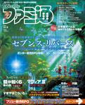 週刊ファミ通 2016年11月3日号-電子書籍